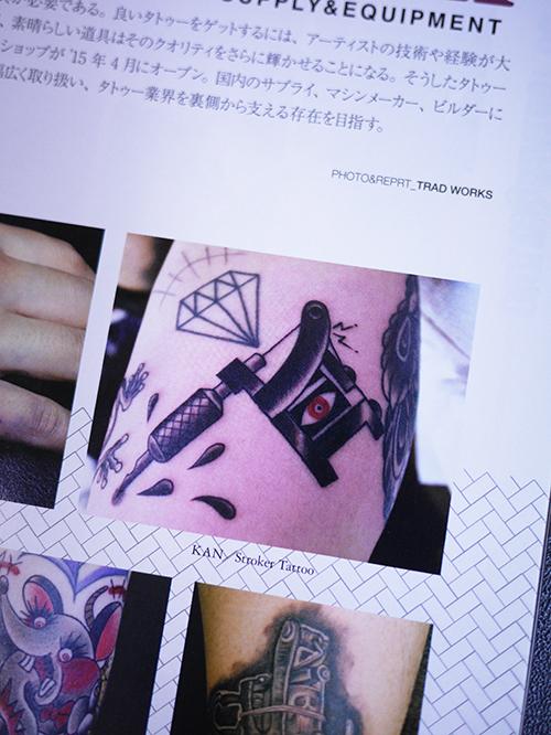tattoomachine tattoo