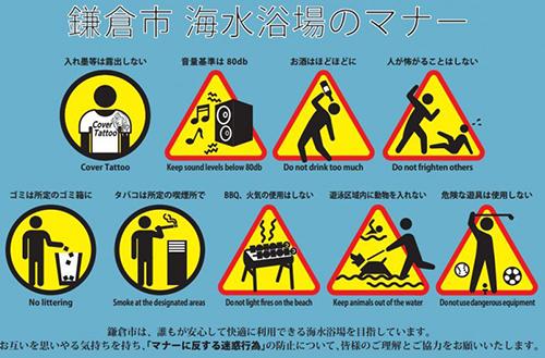 kamakura-beach-rule-e1406014556173