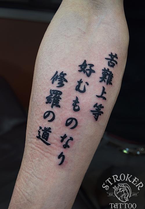 ゾロ セリフ 漢字 タトゥー