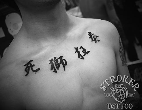 漢字 タトゥー