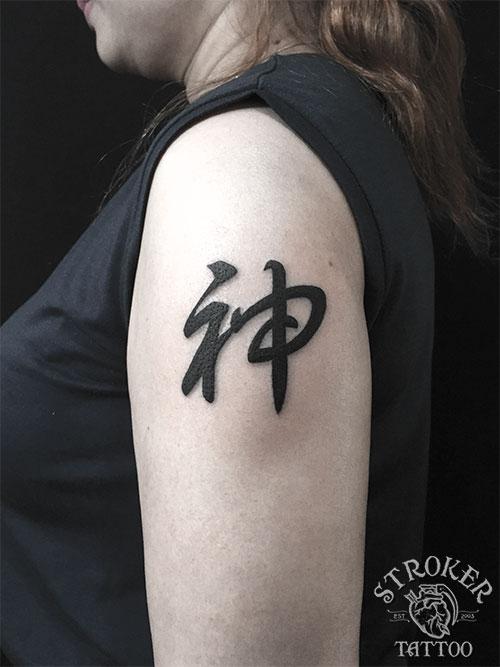 漢字タトゥー神