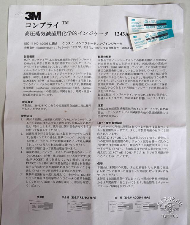 タトゥー衛生管理 滅菌