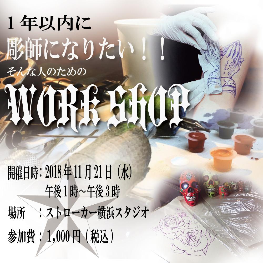 彫師のタトゥー体験ワークショップ