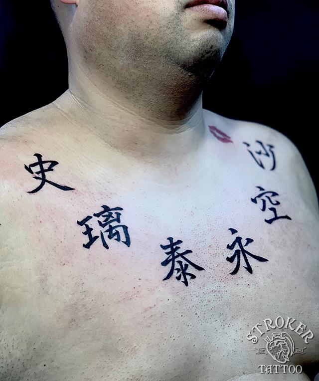 行書体の漢字タトゥー