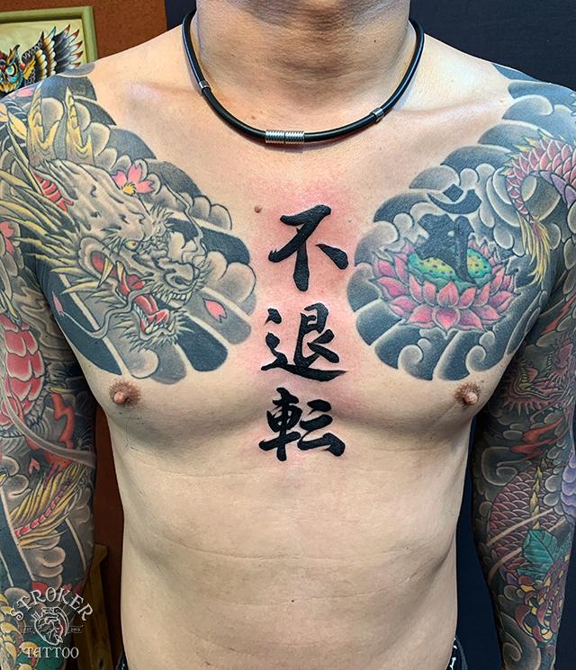 不退転、漢字タトゥー