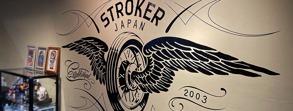 ストローカータトゥー横浜町田1